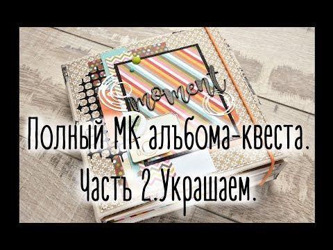 Полный МК альбома-квеста. Часть 2. Наталья Yenn. - YouTube