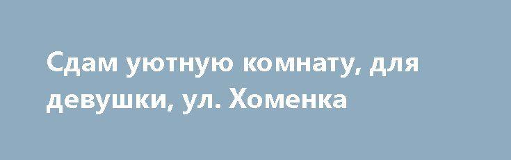Сдам уютную комнату, для девушки, ул. Хоменка http://brandar.net/ru/a/ad/sdam-uiutnuiu-komnatu-dlia-devushki-ul-khomenka/  Cдам комнату для порядочной девушке, р-н ж/д вокзала, ул. Хоменка, хорошее жилое сост., мебл., холодильник, стиральная машина-автомат, ТВ, интернет. Проживание с доброжелательной хозяйкой.800грнУслуги АН 50%