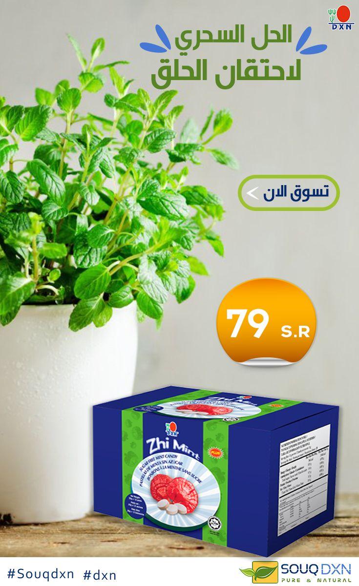زي منت حلوي النعناع Mint Candy Organic Recipes Mint