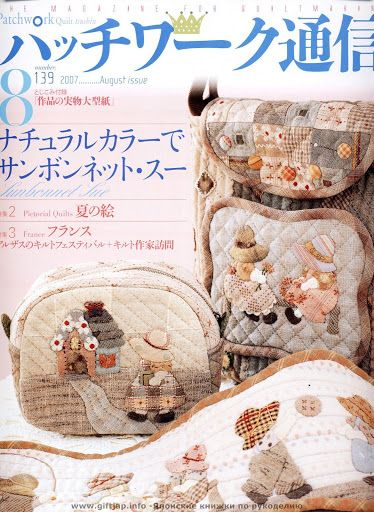 Patchwork Quilt Tsushin 139 - xobsgab - Picasa Web Albums.  Sunbonnet Sue.  Click and scroll for many more and the patterns