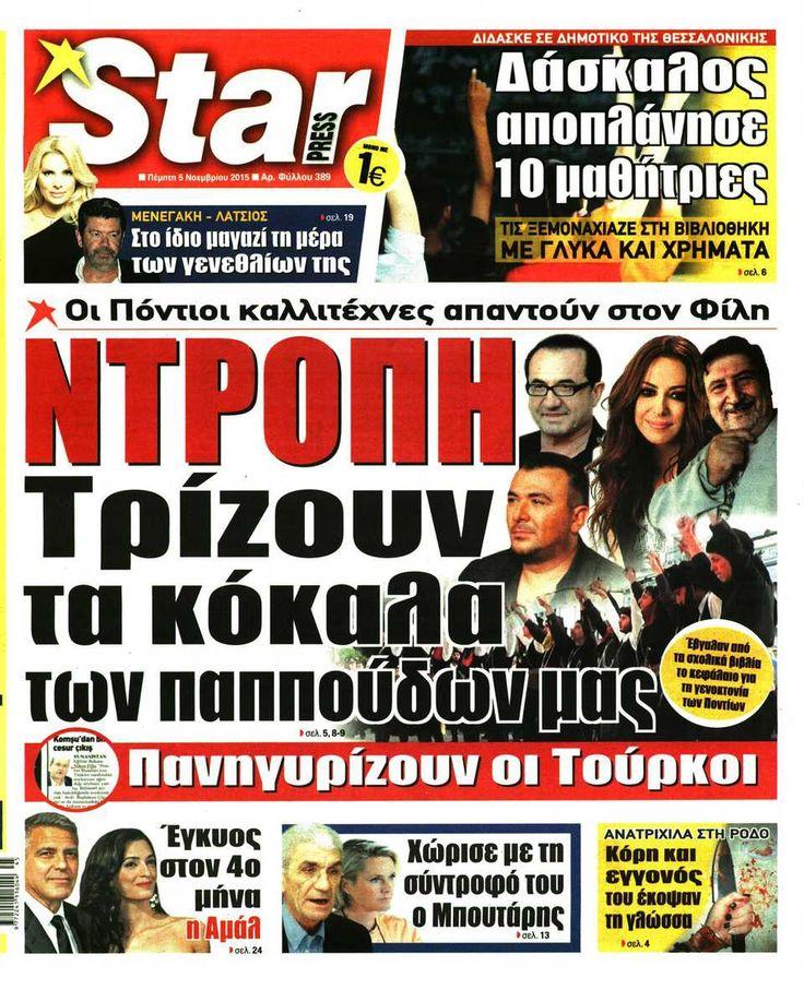 Εφημερίδα STAR PRESS - Πέμπτη, 05 Νοεμβρίου 2015