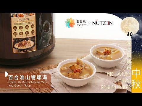 百合淮山響螺湯 Dried Lily Bulb Chinese Yam and Conch Soup【DayDayCook】 - YouTube