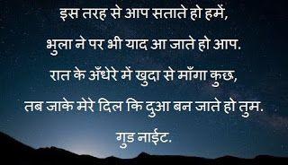 Good Night Shayari In Hindi Font Latest Goodnight Shayari Hindi