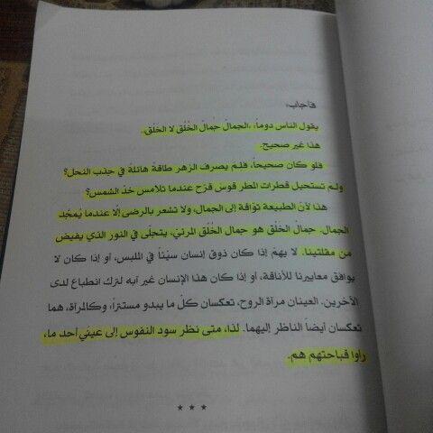 رواية مخطوطة وجدت في عكرا pdf