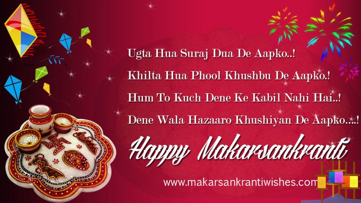 Makar Sankranti Wishes in Hindi with Images