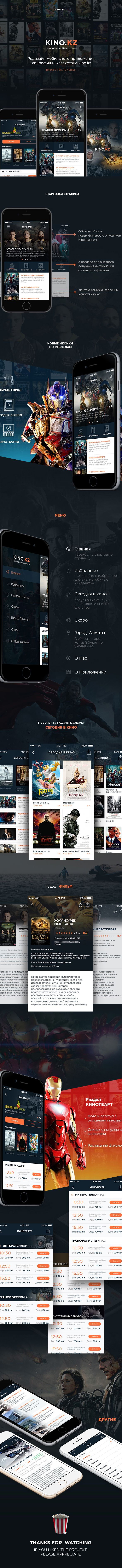 """Concept. Movie App Redesign for service """"kino.kz"""" on Behance"""
