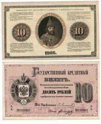 №125  Банкнота 10 рублей 1866 года