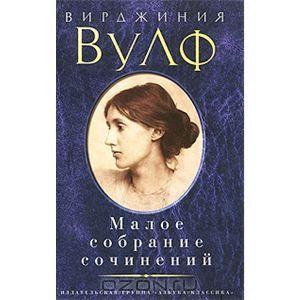Вирджиния Вулф. Малое собрание сочинений