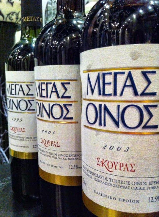 Megas Oenos 1999, 2001, 2003..
