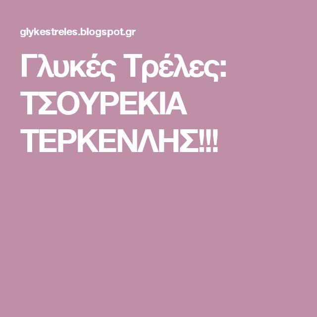 Γλυκές Τρέλες: ΤΣΟΥΡΕΚΙΑ ΤΕΡΚΕΝΛΗΣ!!!