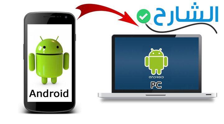 افضل 3 تطبيقات عرض شاشة الاندرويد على الكمبيوتر عن طريق Wifi Phone Electronic Products It Cast