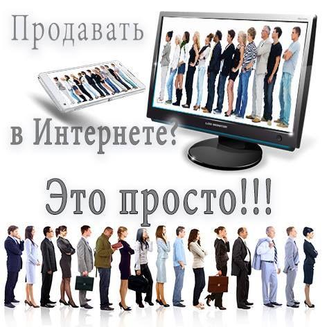 Продавать в Интернете? Это просто!!! Мы создадим рекламный текст и изображение. Опубликуем в 6 (шесть) социальных сетях. Именно там где интересуются вашими товарами и услугами. Материалы по WhatsApp оплата на PayPal или Qiwi. #ria4ayka #advertisingAgency #worldSoSmall #werbung2euro #SponsoredAdvertisements  #4ayka #Балхаш #реклама #реклама6социальныхсетей ria4ayka - http://ift.tt/1HQJd81