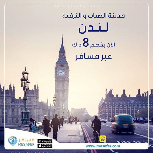 تمتع بزيارة مدينة الضباب لندن عاصمة الحضارة و الترفيه الأولى بالعالم بخصم 8 د ك كود خصم تمتع بزيارة مدينة الضباب لندن عاصمة ال Big Ben Travel Landmarks