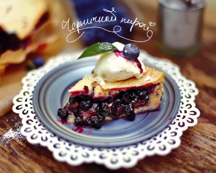 А помните, как в рецепте черничных кексов я обмолвилась о черничном пироге? Так вот, вчера, наконец, случилось настроение приготовить…