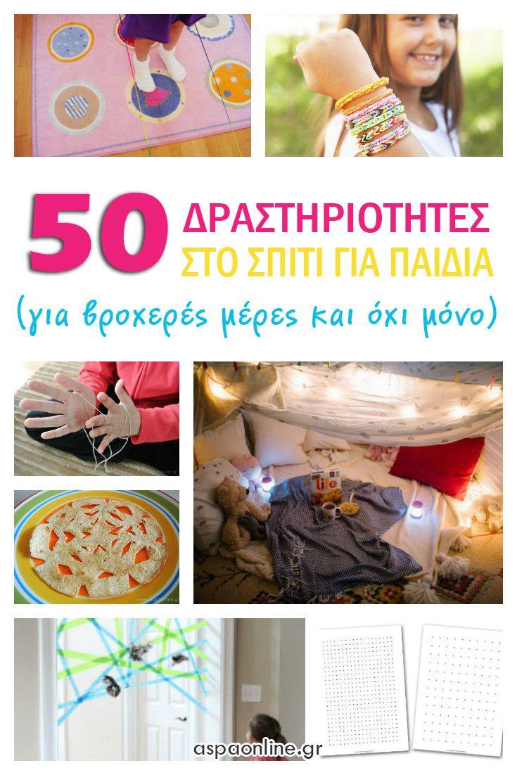 50 δραστηριότητες στο σπίτι για παιδιά (για βροχερές μέρες και όχι μόνο) via @aspaonline