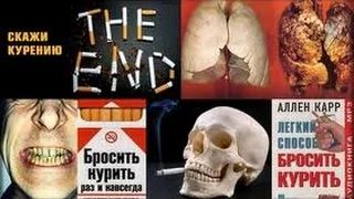 легкий способ бросить курить - YouTube