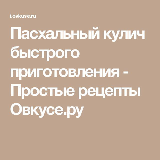 Пасхальный кулич быстрого приготовления - Простые рецепты Овкусе.ру