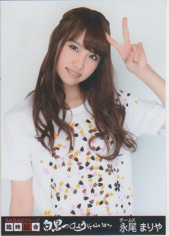 AKB48 臨時総会 白黒つけようじゃないか 会場限定生写真 永尾まりや