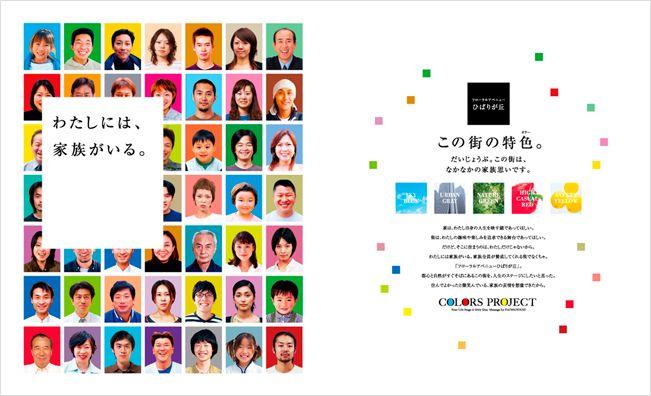 ダイワハウス エディトリアル | 石川県金沢市のデザインチーム「ヴォイス」 ホームページ作成やCMの企画制作をはじめNPOタテマチ大学を運営