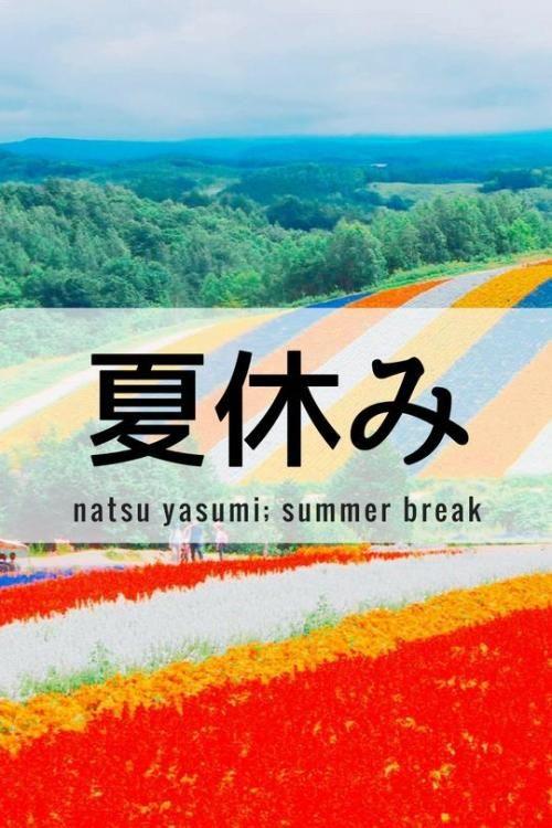 One Kanji a Day夏休みnatsu yasumi; summer break/holidayNote: Im...