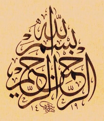 Best bismillah calligraphy images on pinterest