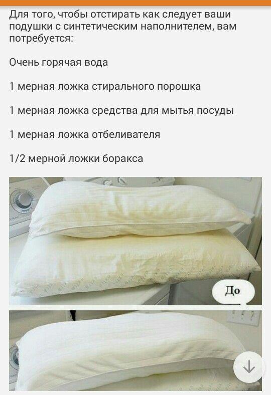 Стираем синтепоновые подушки