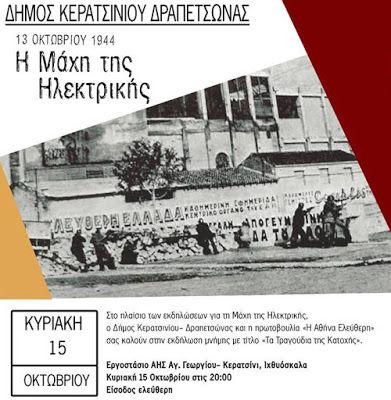Η ΚΟΚΚΙNΙΑ ΜΑΣ: Κυριακή 15 Οκτωβρίου εκδήλωση μνήμης για τη Μάχη τ...