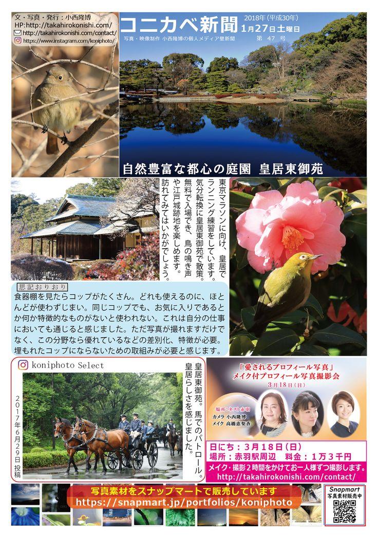 コニカベ新聞第47号です。東京マラソンに向け、皇居でランニング練習をしています。気分転換に皇居東御苑で散策。 http://takahirokonishi.com/2018/01/27/post-478/#more-478 コニカベ新聞は自分メディアのweb版壁新聞です。写真を通して、人やモノ、地域の魅力を伝えます。次回は1月30日発行予定です。  発行者︓小西隆博 HP:http://takahirokonishi.com/  Instagram:https://www.instagram.com/koniphoto/ 写真素材をSnapmartで販売しています:https://snapmart.jp/portfolios/koniphoto 撮影のご相談・ご依頼:http://takahirokonishi.com/contact/  Facebookページ:https://www.facebook.com/koniphoto/