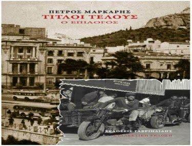 Νέα κυκλοφορία βιβλίου: Ο επίλογος της Τριλογίας της Κρίσεως του Πέτρου Μαρκάκη