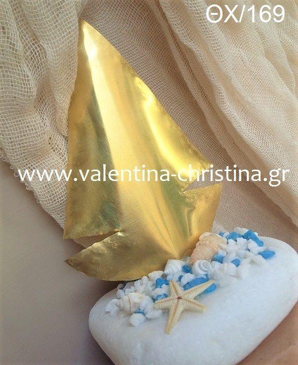 Μπομπονιέρα  βάπτισης καραβάκι με κοχύλια