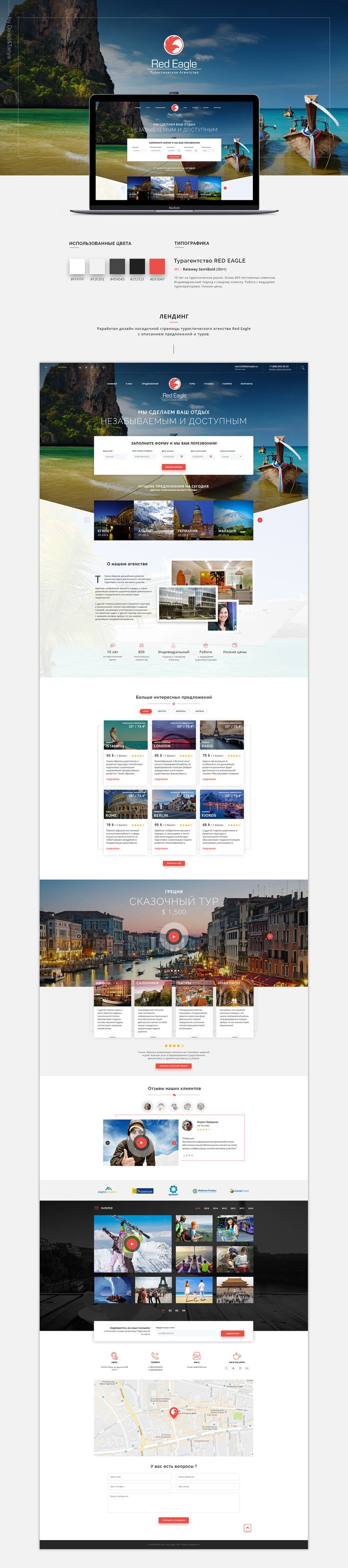 The design of the landing page Red Eagle travel agency with description of offers and tours.