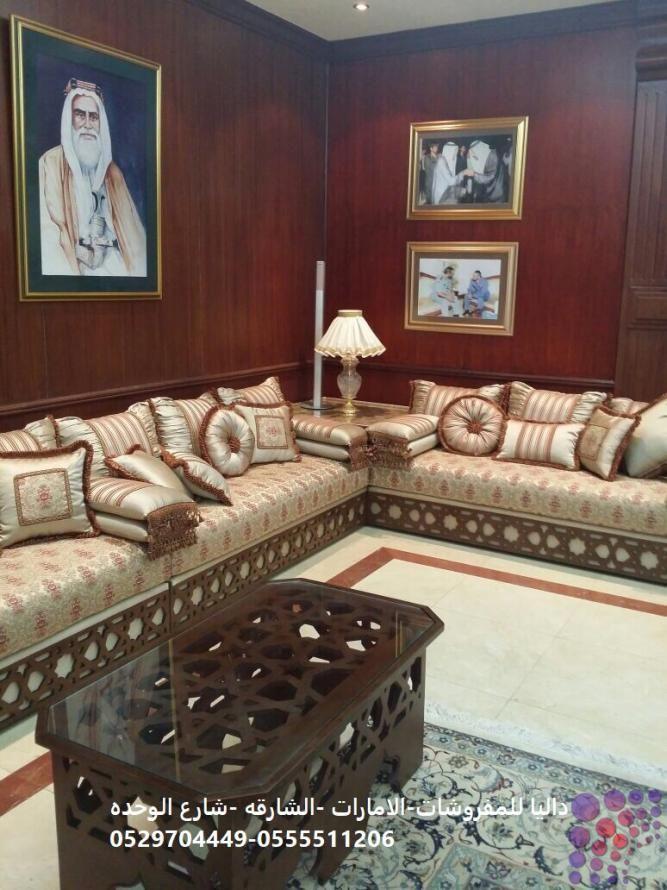 مفروشات جلسات مغربيه في ابو ظبي Furniture Decor Home Decor
