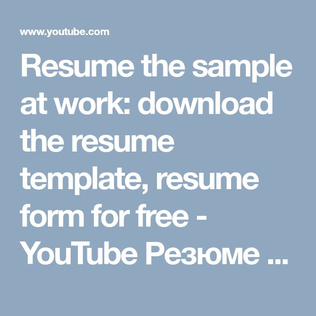 The 25+ best Resume form ideas on Pinterest Interior design - resume form download
