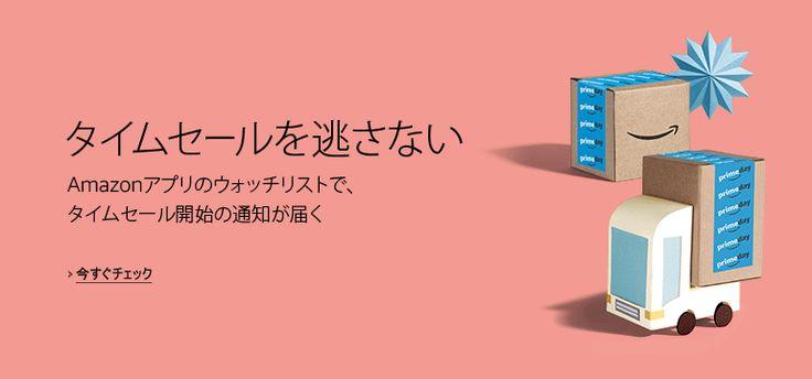 Amazon PrimeDay 2016   あれも、これも、それも大セール   プライムデー