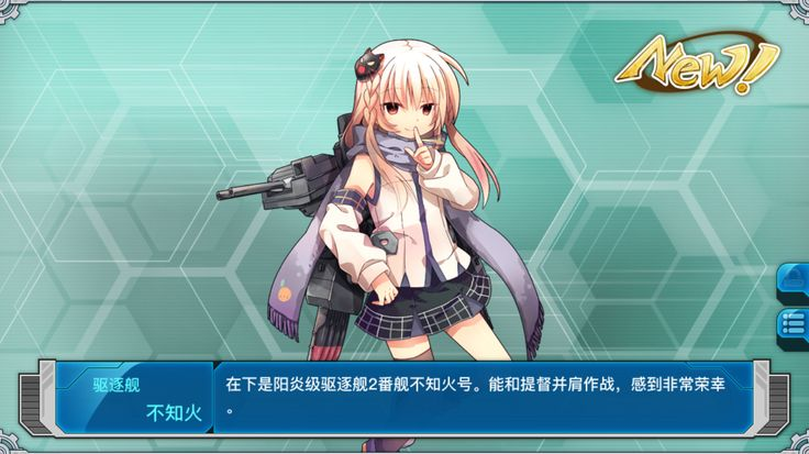 #Warship Girls# destroyer IJN Shiranui