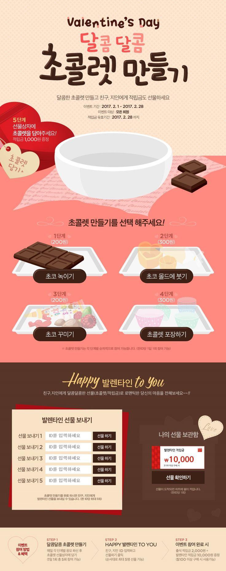 #2017년2월1주차 #소공 #달콤달콤 초콜렛 만들기