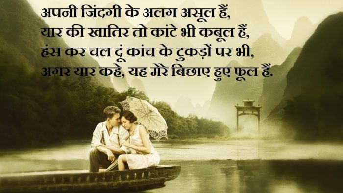 Hindi Love Shayari Picture Hd Download Hindi Love Shayari Images