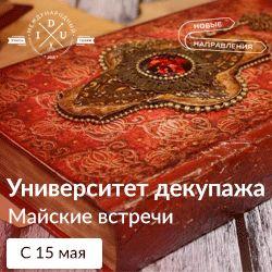 Декупаж - Сайт любителей декупажа - DCPG.RU   Исторические стили. Работа №3 Набор для хранения чая