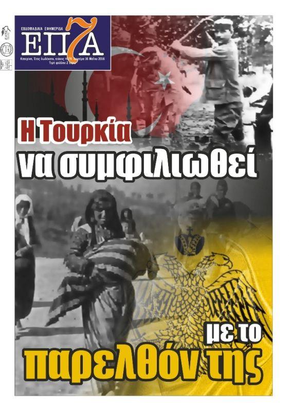 Μη χάσετε το κεντρικό θέμα της Επτά αυτής της εβδομάδας: άρθρο της Ασημίνας Παπακώστα για την αποστολή που πραγματοποίησε η Εύξεινος Λέσχη Ευρωπαίων Πολιτών στο Ευρωκοινοβούλιο με αίτημα την αναγνώριση της γενοκτονίας των Ποντίων.  Ξεφυλλίστε την Επτά εδώ: https://issuu.com/eptanews2/docs/epta_579__16-05-2016  Διαβάστε το κεντρικό θέμα εδώ:   http://www.eptanews.gr/index.php/reportaz/13241-i-tourkia-na-symfiliothei-me-to-parelthon-tis