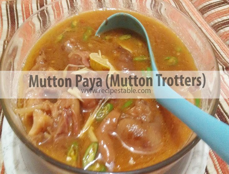 Mutton Paya (Mutton Trotters) Eid ul Azha is near that is why women are in quest of all sorts of mutton and beef recipes so here is one.