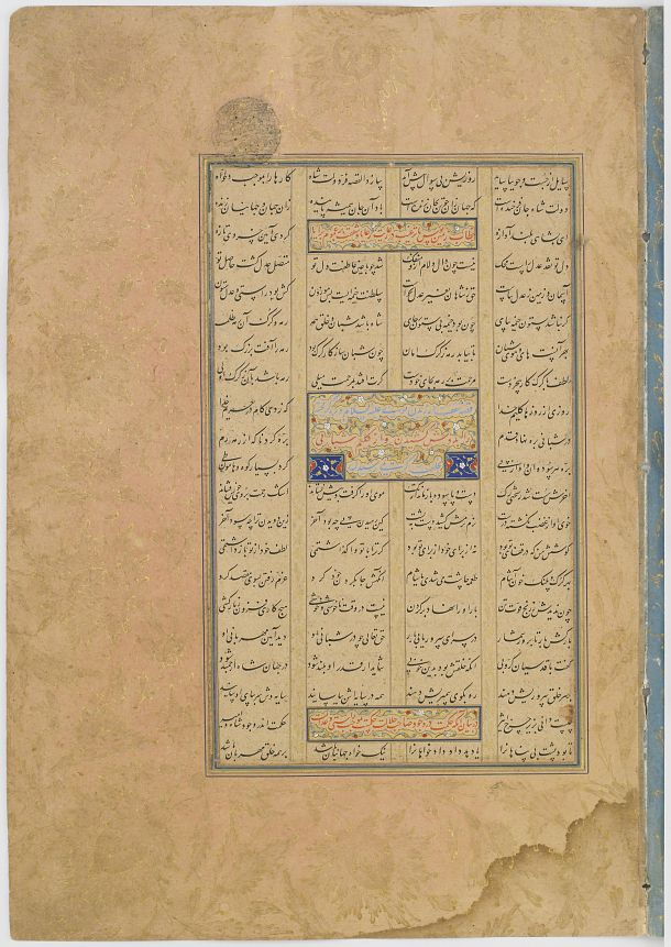 Click to zoom Folio from the Silsilat al-dhahab (Chain of gold) in the Haft awrang (Seven thrones) by Jami (d.1492)