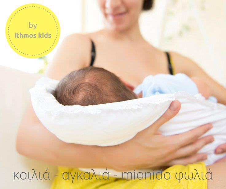 Από την κοιλιά... στην αγκαλιά... και... τρυφερά στη mionido φωλιά! #topponcino #mionido #montessoribaby #montessorinewborn