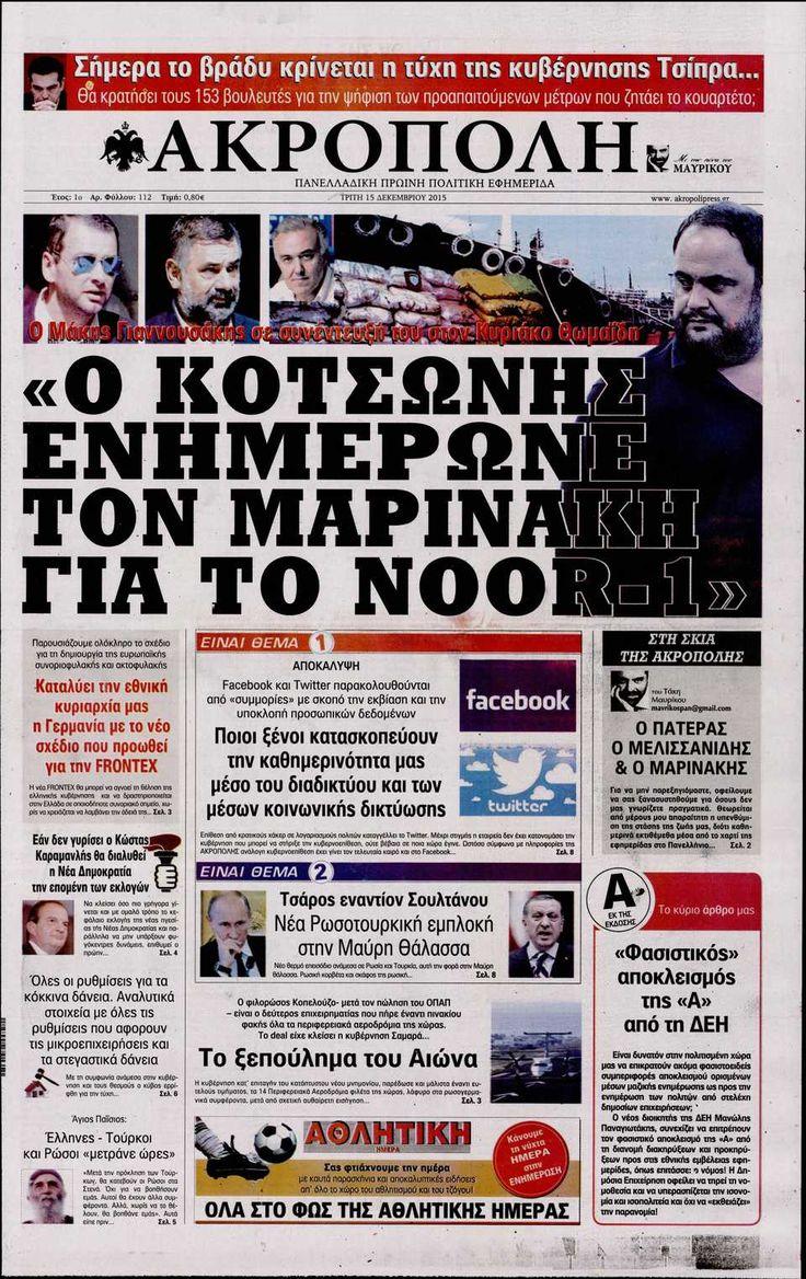 Εφημερίδα Η ΑΚΡΟΠΟΛΗ - Τρίτη, 15 Δεκεμβρίου 2015