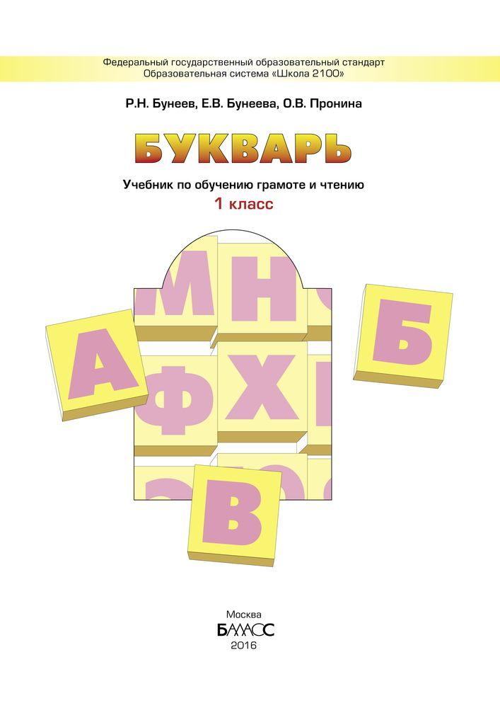Решебник Учебника Букварь Бунеев, Пронина