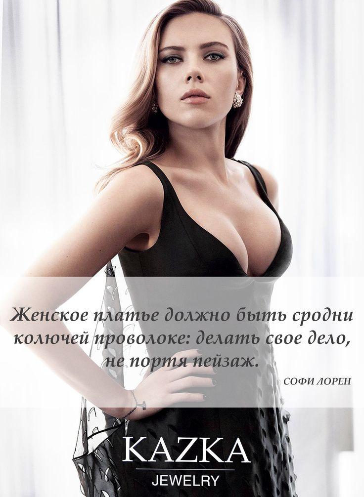#kazkajewelry #цитаты_kazkajewelry