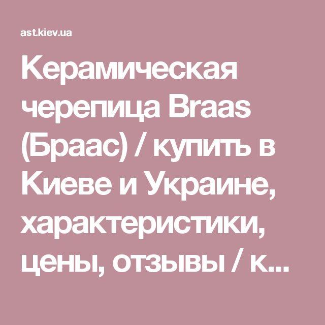 Керамическая черепица Braas (Браас) / купить в Киеве и Украине, характеристики, цены, отзывы / компания АСТ