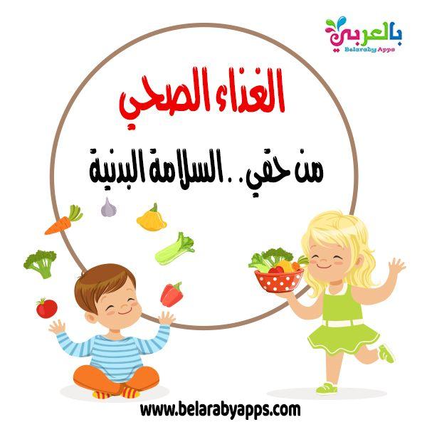 حقوق الطفل بالصور انفوجراف اليوم العالمي للطفل بالعربي نتعلم