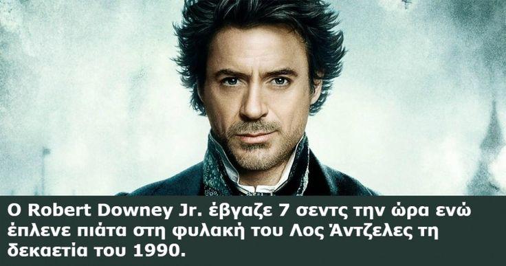 Robert Downey Jr: 30 Επτασφράγιστα μυστικά από τη ζωή ενός από τους πιο καλοπληρωμένους ηθοποιούς του Χόλιγουντ Crazynews.gr