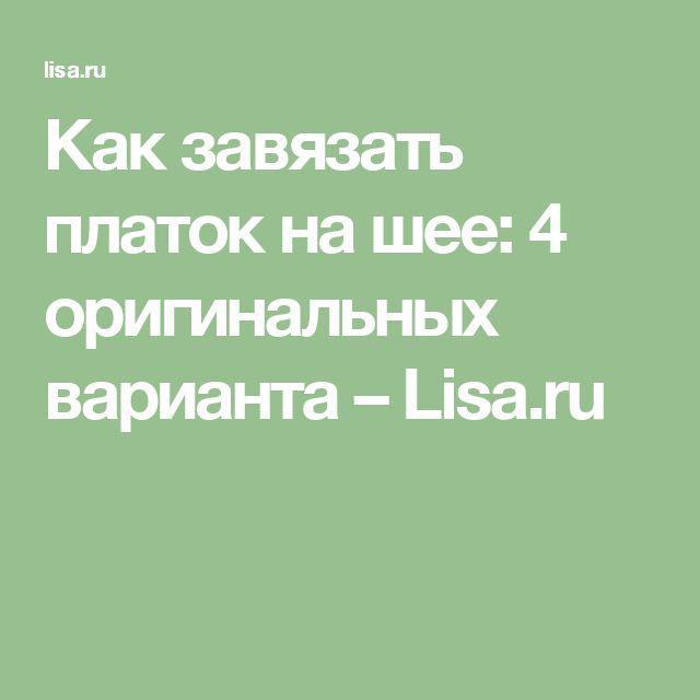 Как завязать платок на шее: 4 оригинальных варианта – Lisa.ru