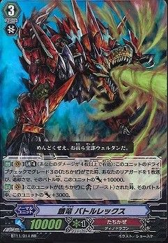 Limit Break 4 (This ability is active if you have four or more damage):[Counter Blast (1) & Choose two of your «Tachikaze» rear-guards, and retire them] When this unit attacks a vanguard, you may pay the cost. If you do, increase this unit Power by the original Power of the units retired with this effect, until end of that battle.